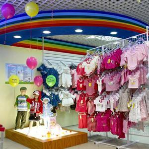 Детские магазины Назрани