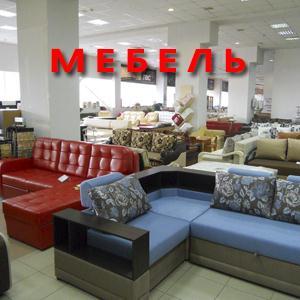Магазины мебели Назрани