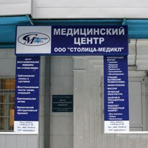 Медицинские центры Назрани