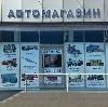 Автомагазины в Назрани