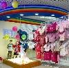 Детские магазины в Назрани