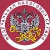 Налоговые инспекции, службы в Назрани
