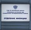 Отделения полиции в Назрани