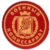 Военкоматы, комиссариаты в Назрани